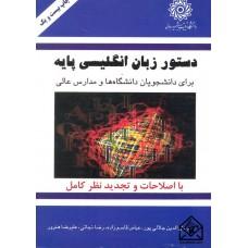 کتاب دستور زبان انگلیسی پایه