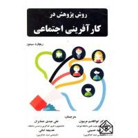 کتاب روش پژوهش در کارآفرینی اجتماعی