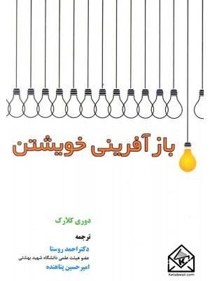 خرید کتاب بازآفرینی خویشتن ، دوری کلارک   ، آذرین مهر