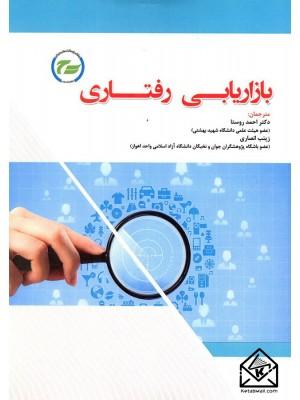 خرید کتاب بازاریابی رفتاری ، احمد روستا   ، آذرین مهر