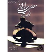 کتاب معماری ایرانی نیارش
