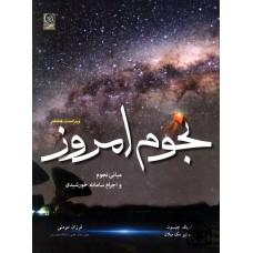 کتاب نجوم امروز