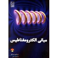 کتاب مبانی الکترومغناطیس