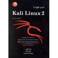 کتاب تست نفوذ با Kali Linux 2 (سطح مقدماتی)