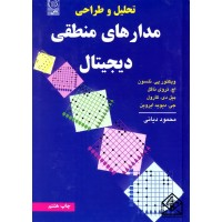 کتاب تحلیل و طراحی مدارهای منطقی دیجیتال