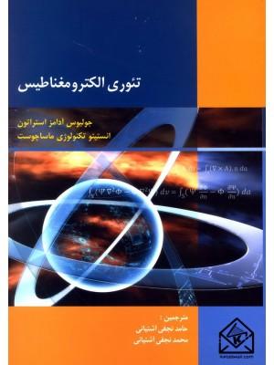 خرید کتاب تئوری الکترومغناطیس ، جولیوس آدامز استراتون   ، صانعی شهمیرزادی