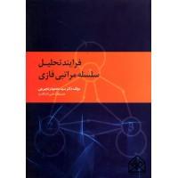 کتاب فرایند تحلیل سلسله مراتبی فازی