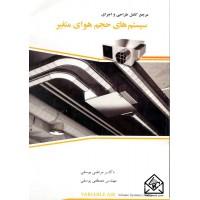 کتاب مرجع کامل طراحی و اجرای سیستم های حجم هوای متغیر