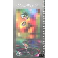 کتاب اطلس مقادیر رنگ