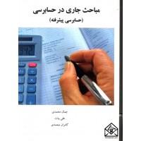 کتاب مباحث جاری در حسابرسی (حسابرسی پیشرفته)