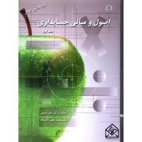 کتاب اصول و مبانی حسابداری جلد اول