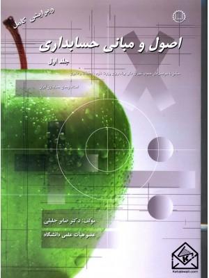 خرید کتاب اصول و مبانی حسابداری جلد اول ، صابر جلیلی   ، صانعی شهمیرزادی