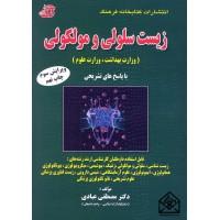 کتاب مجموعه سوالات طبقه بندی شده زیست سلولی و مولکولی