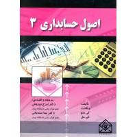 کتاب اصول حسابداری 3