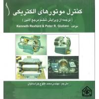 کتاب کنترل موتورهای الکتریکی
