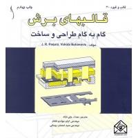 کتاب قالبهای برش گام به گام طراحی و ساخت