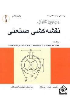 کتاب مرجع کامل نقشه کشی صنعتی