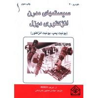 کتاب سیستمهای مدرن انژکتوری دیزل