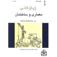 کتاب زبان فنی معماری و ساختمان