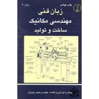 کتاب زبان فنی مهندسی مکانیک ساخت و تولید