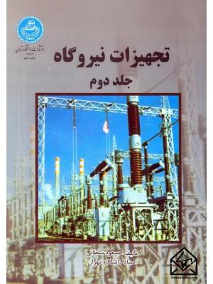 خرید کتاب تجهیزات نیروگاه جلد دوم و اول ، مسعود سلطانی   ، دانشگاه تهران