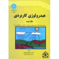 کتاب هیدرولوژی کاربردی جلد دوم