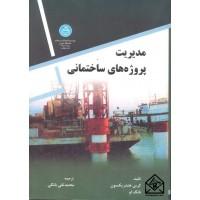 کتاب مدیریت پروژه های ساختمانی