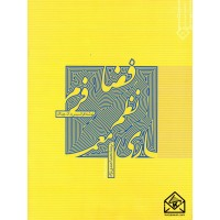 کتاب معماری, فرم فضا و نظم