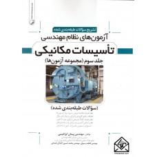 کتاب تشریح سوالات طبقه بندی شده آزمون های نظام مهندسی تاسیسات مکانیکی جلد سوم