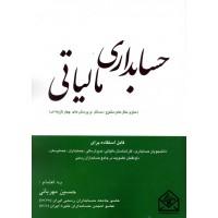 کتاب حسابداری مالیاتی