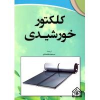 کتاب کلکتور خورشیدی