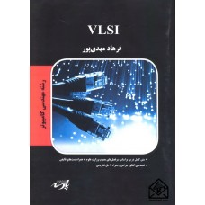 کتاب VLSI