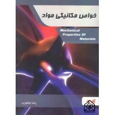 کتاب خواص مکانیکی مواد