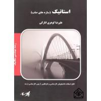 کتاب استاتیک (سازه های صلب)
