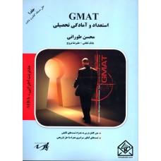کتاب GMTAT استعداد و آمادگی تحصیلی جلد اول