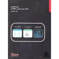 کتاب زبان تخصصی برنامه ریزی شهری و منطقه ای (Urban and Regional Planning/Text Book)
