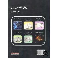 کتاب Technical English For IT and Computer Engineers (زبان تخصصی کامپیوتر)