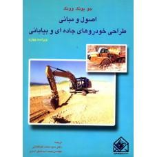 کتاب اصول و مبانی طراحی خودروهای جاده ای و بیابانی