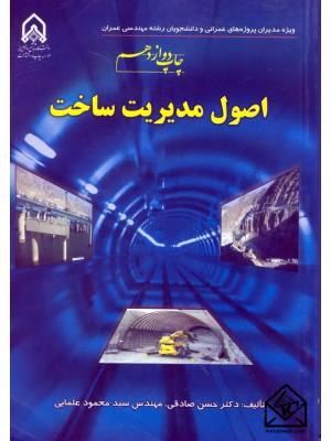 خرید کتاب اصول مدیریت ساخت ، حسن صادقی   ، دانشگاه امام حسین
