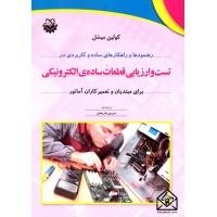 کتاب تست و ارزیابی قطعات ساده ی الکترونیکی