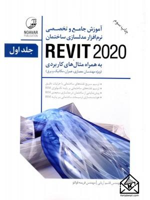 خرید کتاب آموزش جامع و تخصصی نرم افزار مدلسازی ساختمان REVIT 2020 جلد اول و جلد دوم ، قاسم آریانی   ، نوآور