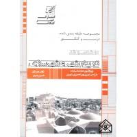 کتاب تاریخ شهر و شهرسازی