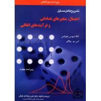 کتاب تشریح کامل مسایل احتمال, متغیرهای تصادفی و فرآیندهای اتفاقی