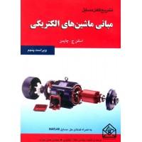 کتاب تشریح کامل مسایل مبانی ماشین های الکتریکی