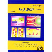 کتاب تشریح کامل مسایل مقدمه ای بر انتقال گرما جلد اول