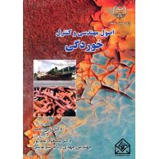 کتاب اصول مهندسی و کنترل خوردگی