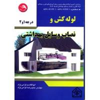 کتاب لوله کش و نصاب وسایل بهداشتی