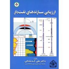 کتاب ارزیابی سازندهای نفت دار