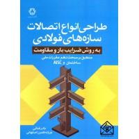 کتاب طراحی انواع اتصالات سازه های فولادی به روش ضرایب بار و مقاومت