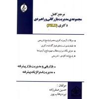 کتاب مرجع کامل مجموعه ی مدیریت بازرگانی و راهبردی دکتری (PH.D)